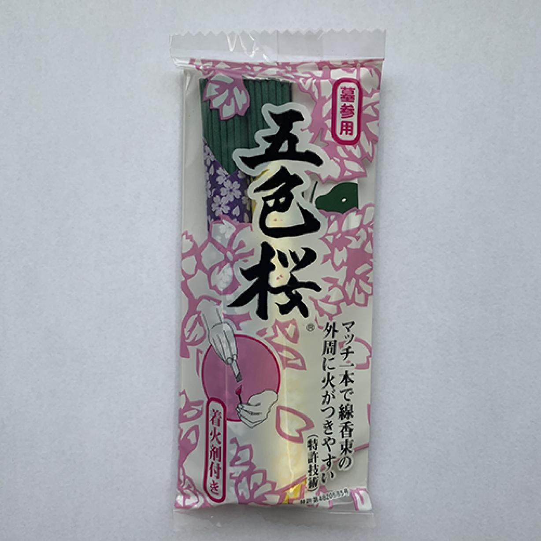 五色桜 2把マッチ付 50パックセット