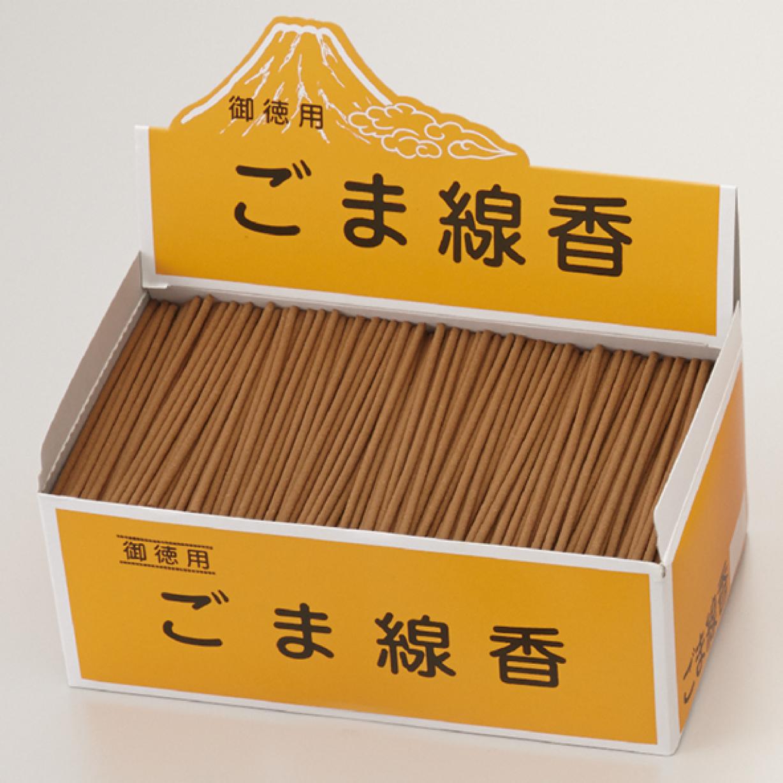 ごま線香 茶 太 バラ詰  約1,100本入