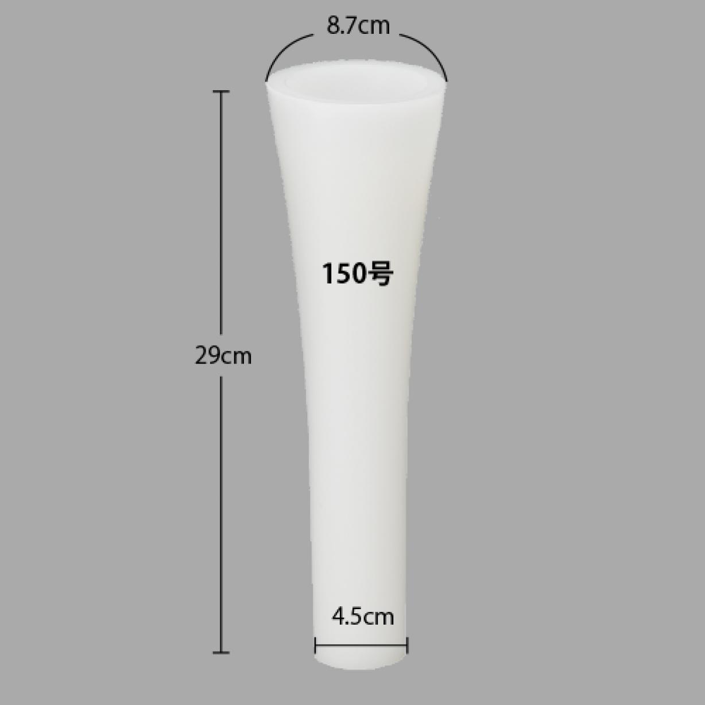 カートリッジ和蝋燭 本体 150号 白2本入
