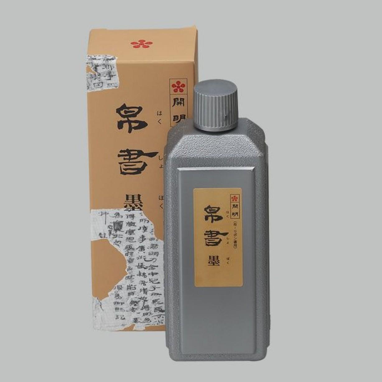 帛書墨 (のぼり旗用)400ml