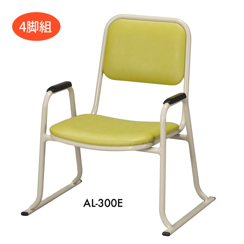 肘付アルミ製本堂用お詣り椅子 座高30cm 4脚組