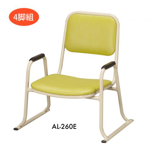 肘付アルミ製本堂用お詣り椅子 座高26cm 4脚組