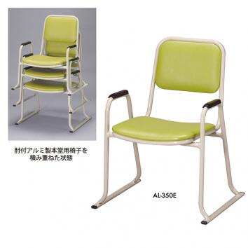 肘付アルミ製本堂用お詣り椅子 座高35cm